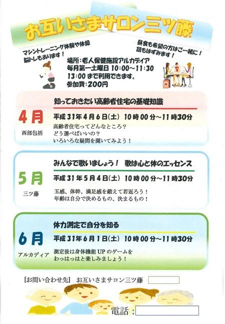2019/4/6 お互いさまサロン三ツ...